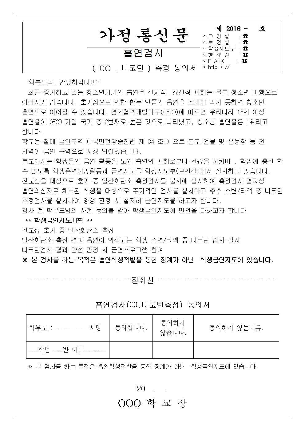 흡연측정 학부모 동의서 가정통신문001.jpg