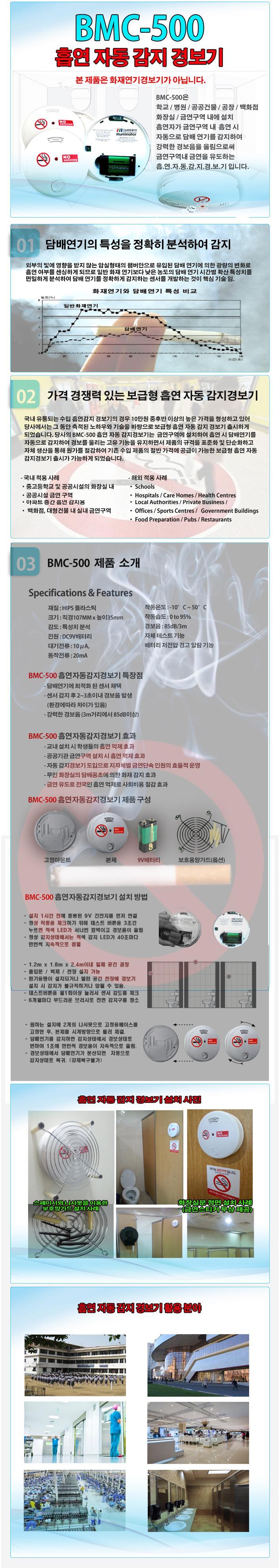 흡연자동감지기.JPG