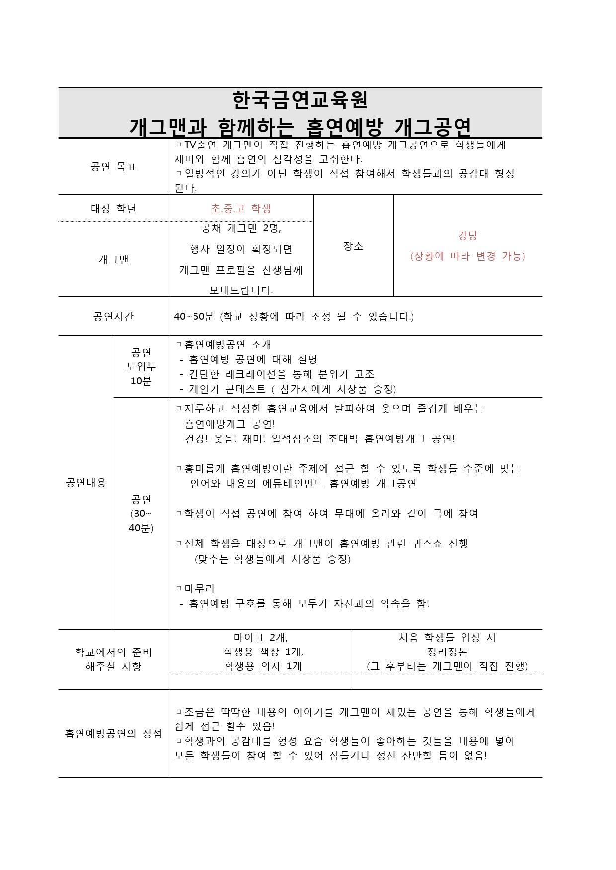 2017년 개그맨이진행하는 흡연예방개그공연 세부계획-1.jpg