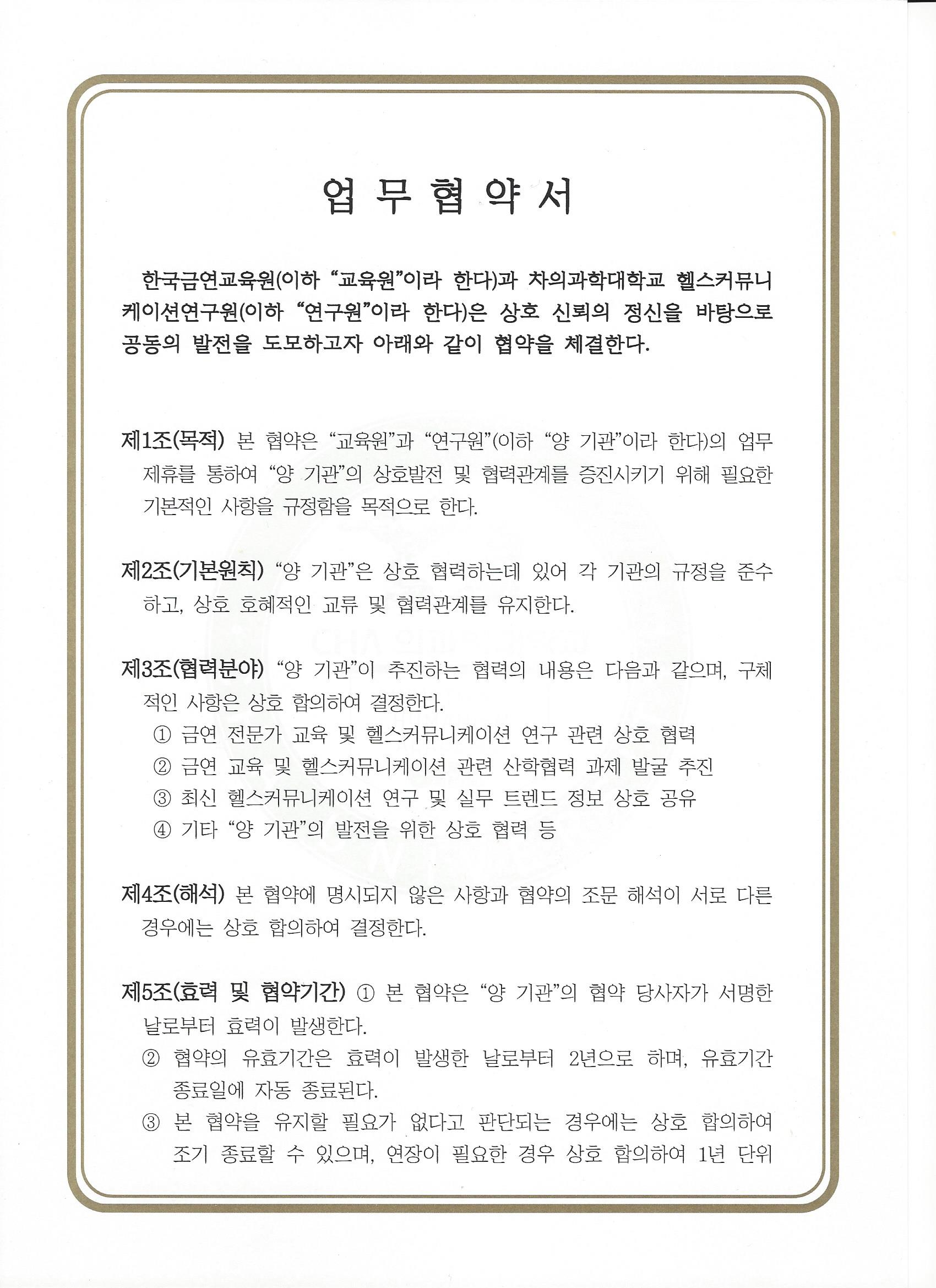 한국금연교육원 차의과학대학교 업무협약서 1.jpg